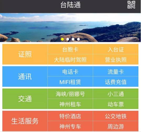 """平潭""""台陆通""""APP入选""""2017中国自贸试验区十大创新案例"""""""