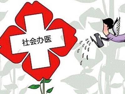 福建省人大代表黄世忠:社会资本办医,当注重提质