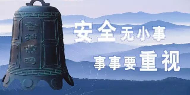 漳州市大力推进安全生产领域改革发展