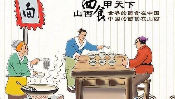 @全体吃货,为啥山西面食甲天下?