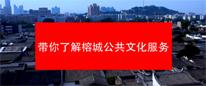 榕城公共文化体系知多少?