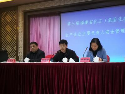省安监局在三明举办第三期危化品生产企业主要负责人安全生产管理知识培训班