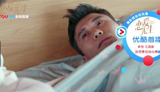 恋爱先生41集张铭阳爬上女神的床 顾遥就这样被睡了