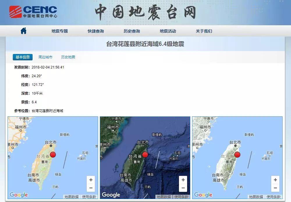 剛剛,臺灣發生6.4級地震!福州人表示:震感相當明顯!
