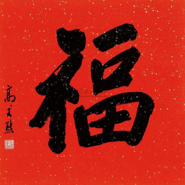 折纸福字剪法步骤简单