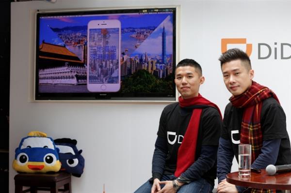 滴滴出行正式宣布进入香港 推出智能分单算法