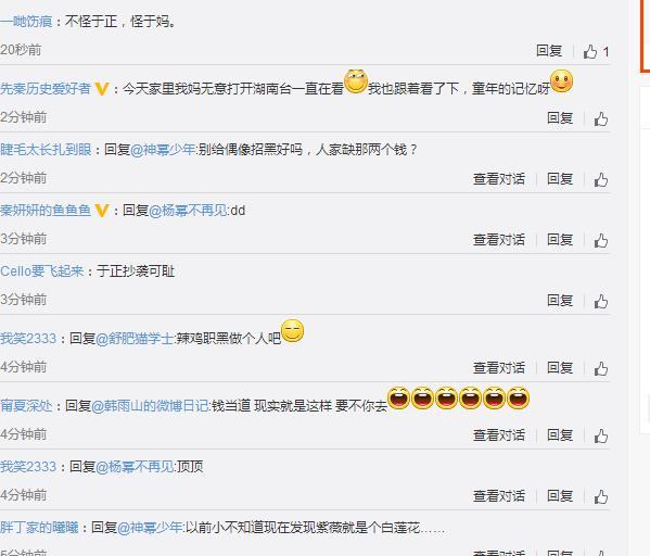 琼瑶回应还珠格格停播4年因于正抄袭 网友:终于有了寒暑假的感觉
