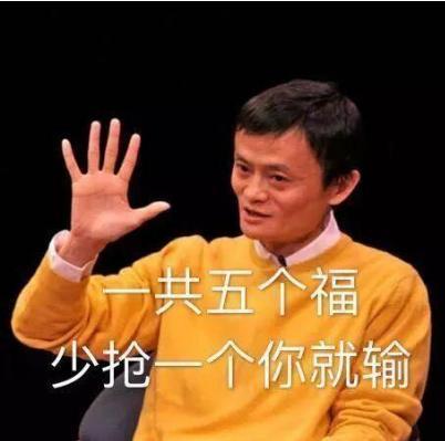 财神马云送5亿给大家,据说扫五福手势图爆出敬业福的概率更高!