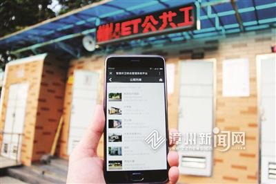 """漳州市环卫处微信公众号增添""""公厕引导""""功能 手指一点公厕尽显"""