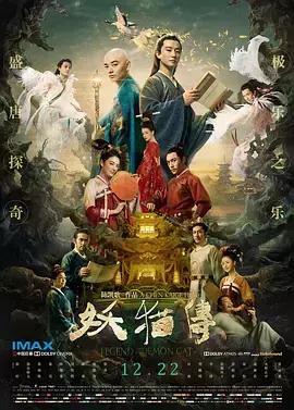 《妖猫传》比原著出彩的,就是美化了白龙对杨贵妃的爱!