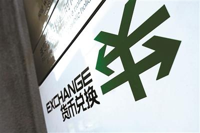 人民币对美元汇率跌破6.32