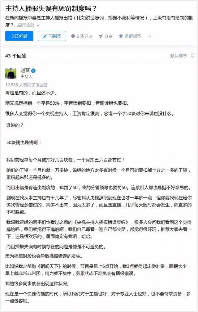 杜海涛口误,这位湖南卫视女主持却红了!救场比何炅还迅速!(2)