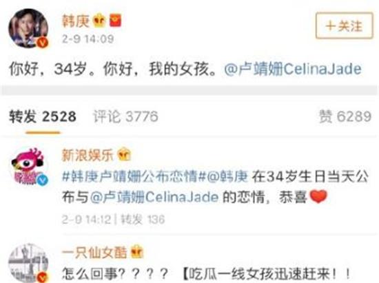 吴京也来祝福韩庚卢靖姗恋情 加起来就是八十亿CP啊!