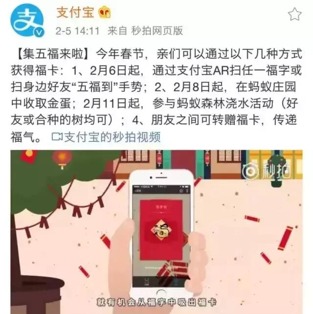 马云2018春节撒钱5亿集五福,张小龙:微信不跟了,玩点新鲜的