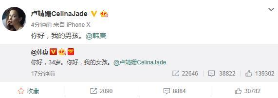 韩庚和卢靖姗公布恋情!网友调侃八十亿CP!