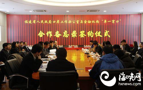 """高博亚洲娱乐省口岸办与金融机构签署""""单一窗口""""合作备忘录"""
