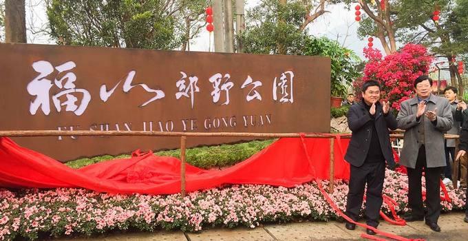 """高博亚洲在线""""串珠公园""""再添新成员 福山郊野公园二期开园迎客"""
