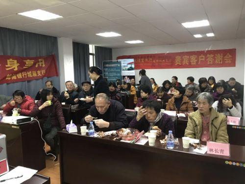 邮储银行莆田城厢支行举办白金级以上客户答谢会