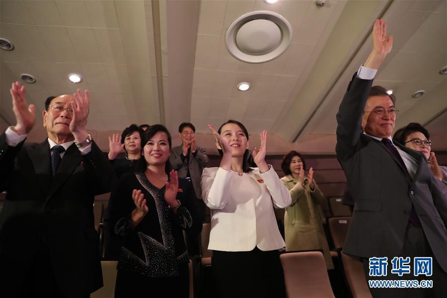 2月11日,在韩国首尔,韩国总统文在寅(前右一)与朝鲜最高人民会议常任委员会委员长金永南(前右四)、朝鲜劳动党中央委员会第一副部长金与正(前右二)、朝鲜三池渊管弦乐团团长玄松月(前右三)共同庆祝演出成功。  韩国总统文在寅11日在首尔国立剧场与到访的朝鲜高级别代表团一同观看了朝鲜艺术团在韩国举行的第二场演出。  新华社/纽西斯通讯社