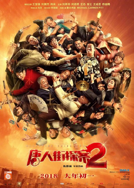 电影《唐人街探案2》剧情简介 唐人街探案2和第一部有什么关联吗?