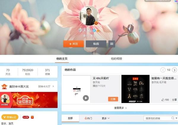MC天佑55开等主播被全网禁播 多家直播平台连夜开会是怎么回事