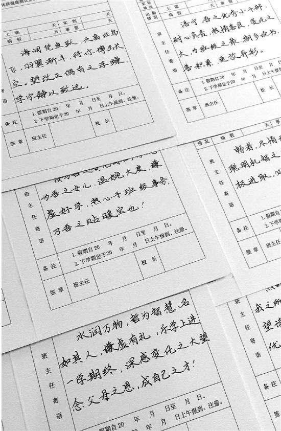 老师写期末评语满满中国风 获家长学生点赞无数