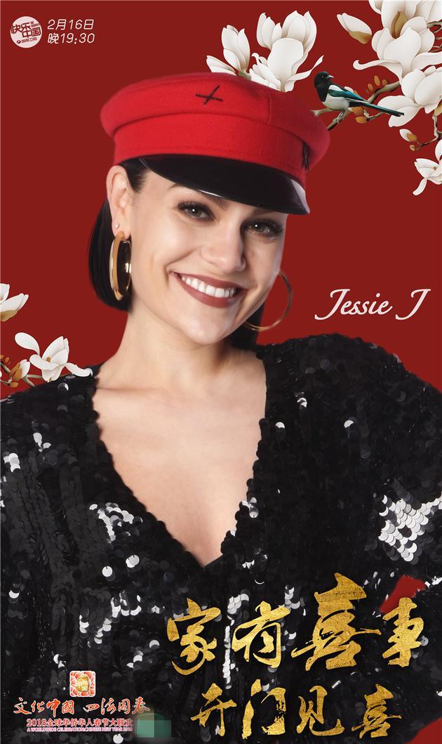 Jessie J湖南春晚热力开唱 英文歌串烧嗨翻全场