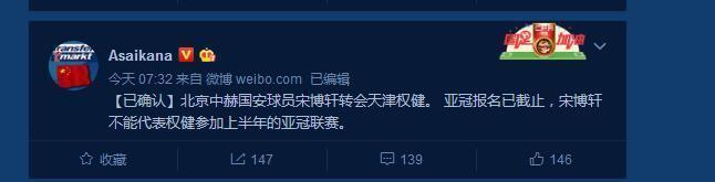 国安飞翼已签约权健?报名截止无缘亚冠小组赛