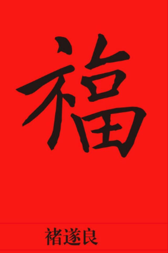100种不同的福字_福字图片