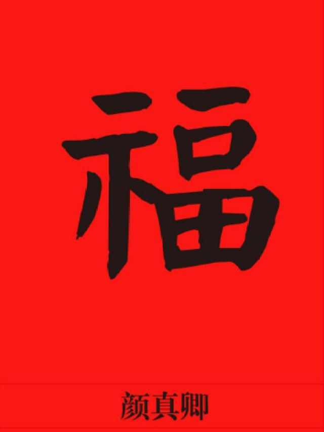福字的书法写法 福 字:福  福字书法 楷书欣赏: 福字书法 楷书1  福字