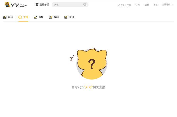 """MC 天佑被""""跨平台封禁"""",以及越来越紧的娱乐管制"""