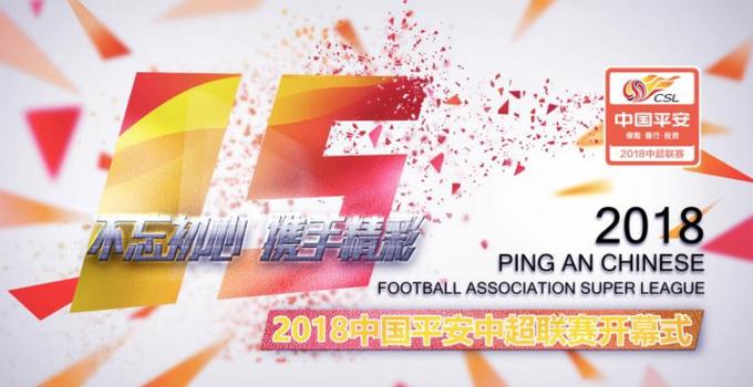 中超官方发布新赛季赛程:首轮广州德比 鲁能战国安