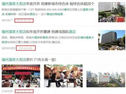 五四路温泉大饭店那块地 终于有着落了!兴业银行将建集团福州营运中心 说好的万豪呢?