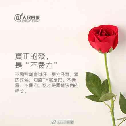 今天情人节,9句话致爱情