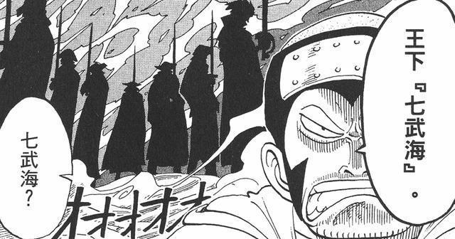 海贼王解析:不同的七武海实力差距为何这么大?全因这个隐藏设定