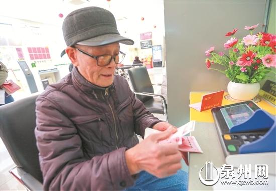 泉州市提前发放养老金 让退休人员安心过年