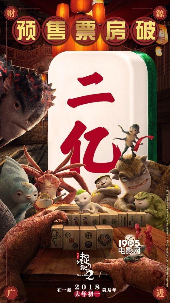 捉妖记2和唐人街探案2哪部更好看 两部电影的票房分别是多少