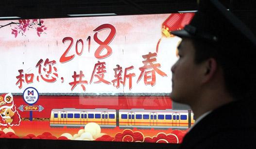 节日里的平凡坚守:厦门地铁人迎来地铁开通后首个春节