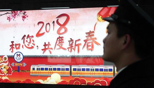 ca88亚洲城手机版下载_节日里的平凡坚守:厦门地铁人迎来地铁开通后首个春节