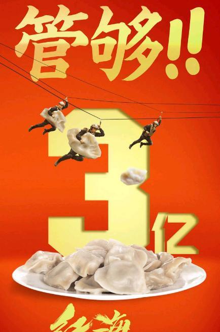《捉妖2》口碑上座率全线崩溃,日冠不保!《红海》猫眼预测32亿
