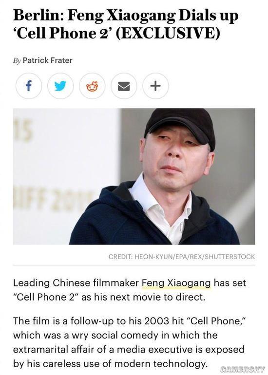 冯小刚将拍电影手机2 刘震云编剧、预计今年开拍