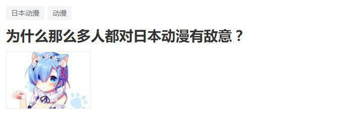 """为啥国人对""""日本动漫""""存有敌意?爱国主义大于艺术造诣作崇!"""