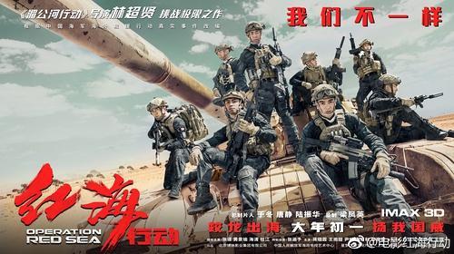 《红海行动》排片正式超越《唐人街探案2》,目前甩开一千万