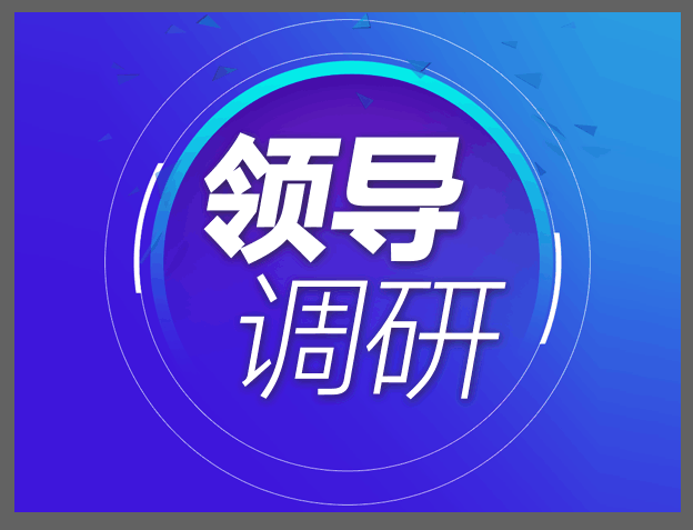 漳州市长刘远走访调研企业节后复工情况