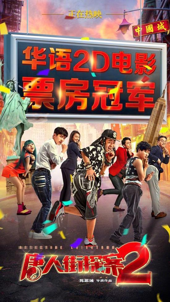 唐人街探案2票房22亿成华语2D电影冠军,红海行动破15亿大关