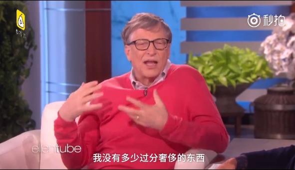 比尔·盖茨:我花钱很保守 最多就是买了架飞机
