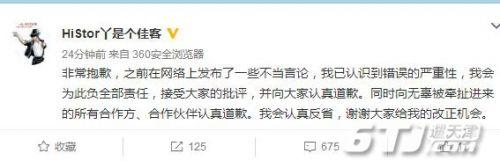 唐人街探案编剧程佳客侮辱梅西事件始末黑历史起底 官方:不再和他合作