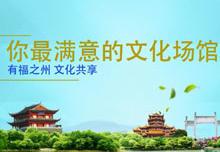 ca88亚洲城手机版下载,ca88亚洲城手机版,ca88亚洲城手机版注册,ca88亚洲城手机版下载,ca88亚洲城手机版登录_海峡好街访:你最满意的文化场馆是哪个?