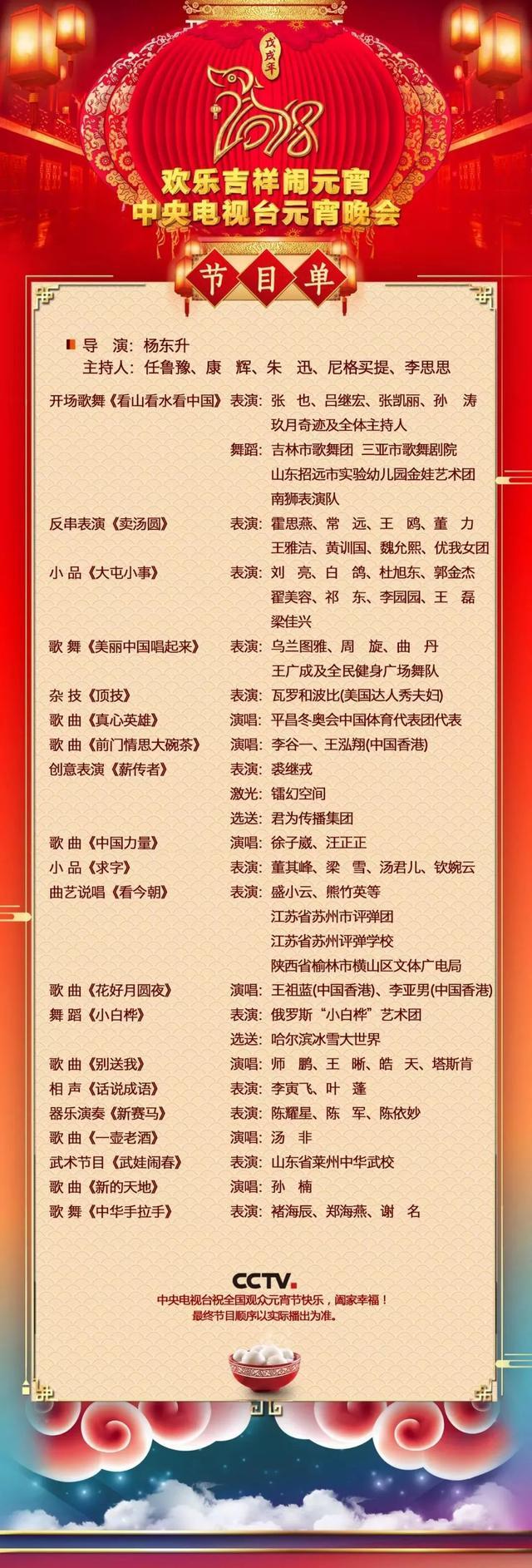 2018各大卫视元宵晚会节目单get起来 湖南、江苏卫视你最心水哪个