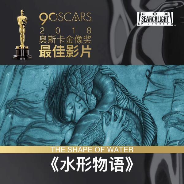 2018第90届奥斯卡完整获奖名单 电影水形物语